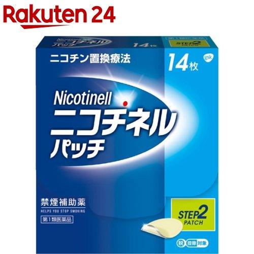 グラクソ スミスクライン ニコチネル パッチ10 禁煙補助薬 14枚 グラクソ スミスクライン 控除 [3469]