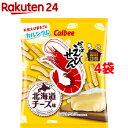 かっぱえびせん 北海道チーズ味(70g*4袋セット)【かっぱえびせん】