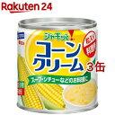 シャキッとコーンクリーム(180g*3缶セット)【はごろも】[缶詰]