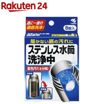 ステンレス水筒洗浄中(8錠)