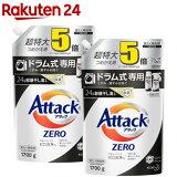 アタックZERO 洗濯洗剤 ドラム式専用 詰め替え 超特大サイズ(1700g*2コセット)