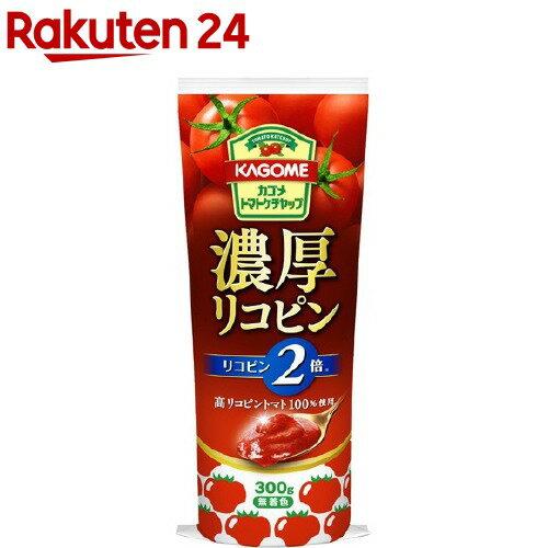 カゴメ『トマトケチャップ濃厚リコピン』