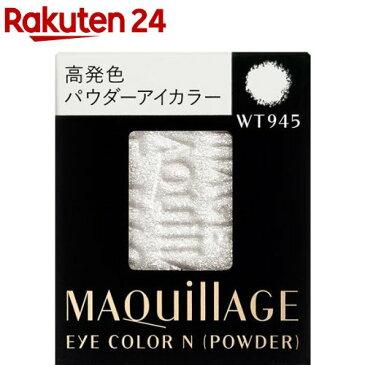 資生堂 マキアージュ アイカラーN パウダー WT945 レフィル(1.3g)【マキアージュ(MAQUillAGE)】