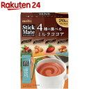 名糖 スティックメイト 4種の選べるミルクココアアソート(20本入)【名糖産業】