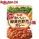 S&B おいしいカレー 1日分の緑黄色野菜 中辛(180g*36箱セット)【S&