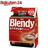 ブレンディ まろやかな香りブレンド 袋(210g)【ブレンディ(Blendy)】[コーヒー]