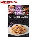 贅沢炒飯の素 かごしま黒豚の角煮風(40g*2袋入)