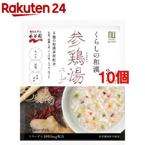 くらしの和漢 参鶏湯スープ(3袋入*10コセット)【永谷園】
