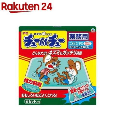 ネズミホイホイ チューバイチュー 業務用(2セット入)【ネズミホイホイ】
