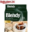 AGFブレンディ レギュラーコーヒー ドリップパック スペシャル ブレンド(7g*18袋入)【ブレンディ(Blendy)】