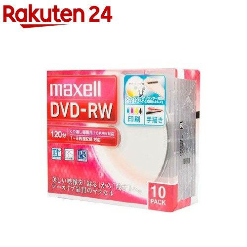 マクセル 録画用 DVD-RW 120分 ワイド 10枚(10枚)【マクセル(maxell)】