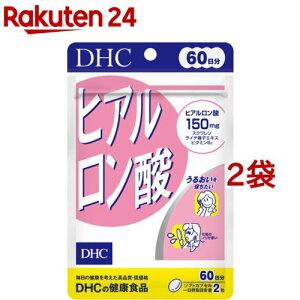 DHC ヒアルロン酸 60日分(120粒*2コセット)【DHC サプリメント】