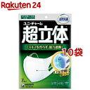 超立体マスク 大きめ PM2.5対応 日本製 ノーズフィットつき(7枚入*10コセット)【超立体マスク】[花粉対策 風邪対策 予防]