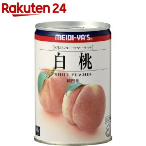 明治屋 MY フルーツマーケット 白桃 EO #4(425g)[缶詰]