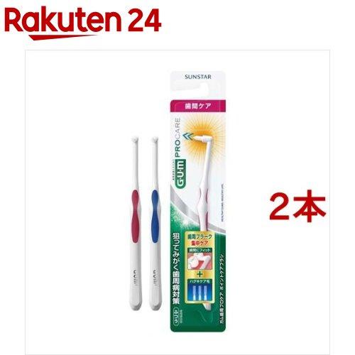 歯ブラシ, ワンタフトブラシ  (2)