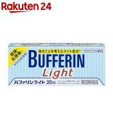 バファリン ライト(20錠)