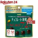 チョコレート効果 カカオ72%(40g*12コセット)