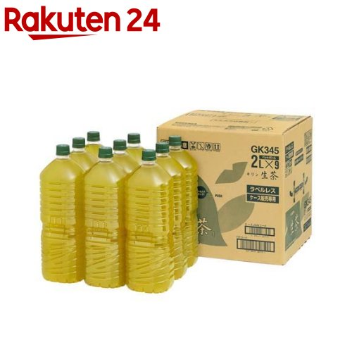キリンビバレッジ 生茶ラベルレス ケース販売品 2L 1箱(9本)