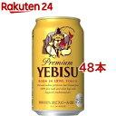 ヱビスビール(350mL*48本セット)...