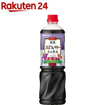 ミツカン ビネグイット 黒酢 ぶどう&ベリーミックス 6倍濃縮(1L)【イチオシ】