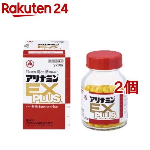 第3類医薬品 アリナミンEXプラス(270錠入*2コセット) アリナミン