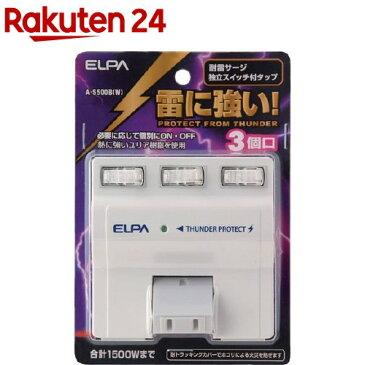 エルパ 耐雷サージ付独立スイッチ付タップ 3コ口 A-S500B(W)(1コ入)【エルパ(ELPA)】
