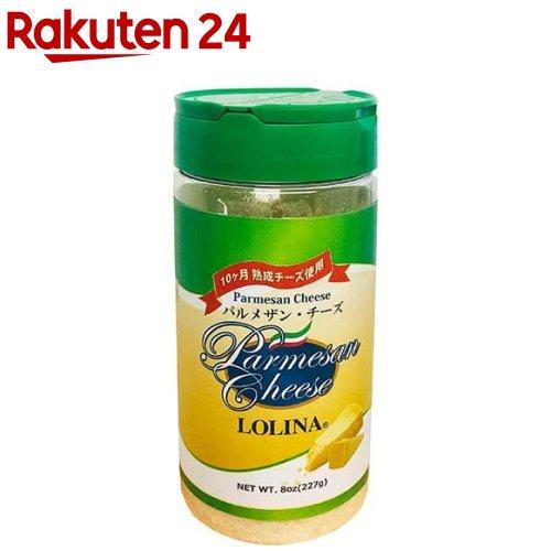 ボーアンド ロリーナ パルメザンチーズ 8オンス 227g
