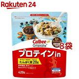 カルビー グラノーラプラス プロテインin(420g*8袋セット)【3brnd-8】【カルビー グラノーラ】