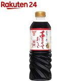 フンドーキン あまくておいしい醤油(720ml)【フンドーキン】