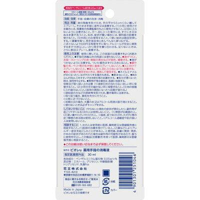 ビオレ u手指の消毒液 携帯用(30ml*2コセット)【ビオレU(ビオレユー)】 画像1