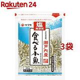 ヤマキ 塩無添加 瀬戸内産 食べる小魚(40g*3袋セット)