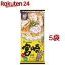宮崎鶏塩ラーメン(212g*5コセット)