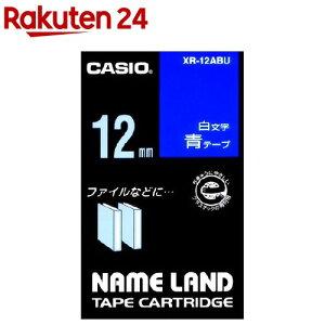 カシオネームランドテープカートリッジ XR-12ABU(1コ入)