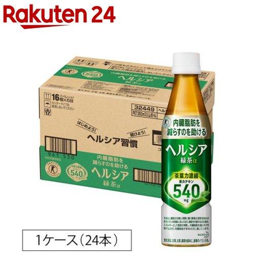 花王 ヘルシア 緑茶 スリムボトル ペット 350ml×24本 トクホ