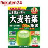 山本漢方 大麦若葉粉末100% スティックタイプ(3g×44パック)【山本漢方 青汁】