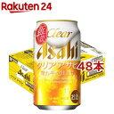 クリア アサヒ 缶(350mL*48本セット)【クリア アサヒ】