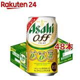 アサヒ オフ 缶(350ml*48本セット)【アサヒ オフ】