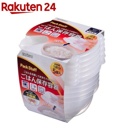 パックスタッフ ごはん保存容器 エアータイト PS-AG95(5コ入)【パックスタッフ】