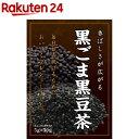 黒ごま黒豆茶(5g*30包)【健美舎】