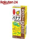 マルサン 豆乳飲料 バナナ カロリー50%オフ(200ml*12本入)【マルサン】 1