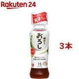 リケンのノンオイル 味わうおろし(190ml*3本セット)【リケン】