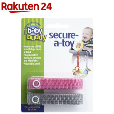 ベビーバディ おもちゃストラップ2色各1本組 ピンク/グレー(2本入)【Baby Buddy(ベビーバディ)】