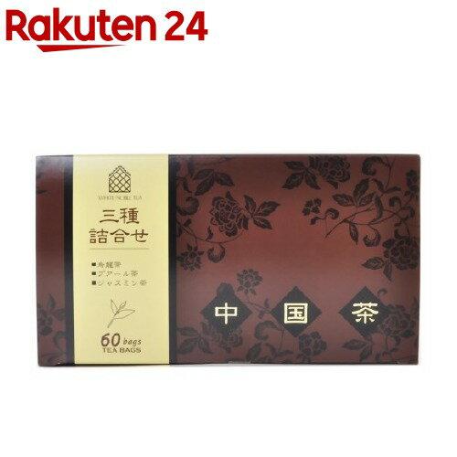 ホワイトノーブル 中国茶三種詰合せ(60袋入)【ホワイトノーブル紅茶】