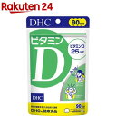 DHC ビタミンD 90日分(90粒入)【DHC サプリメント】