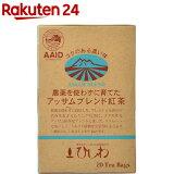 ひしわ 農薬を使わずに育てたアッサムブレンド紅茶(20袋入)【イチオシ】【ひしわ】