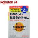 【第2類医薬品】ロート抗菌目薬EX(10mL)【解眼新書シリ...