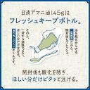 日清 アマニ油(145g)【イチオシ】【n8d】【日清オイリオ】 3