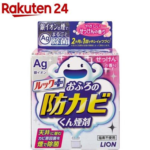 ルック おふろの防カビくん煙剤 せっけんの香り(4g)【rainy_2】【ルック】