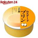井村屋 缶カスタードプリン(75g)【井村屋】