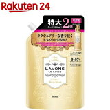 ラボン 柔軟剤 シャイニームーンの香り 大容量 詰め替え(960ml)【イチオシ】【bnad01】【spts12】【ラボン(LAVONS)】